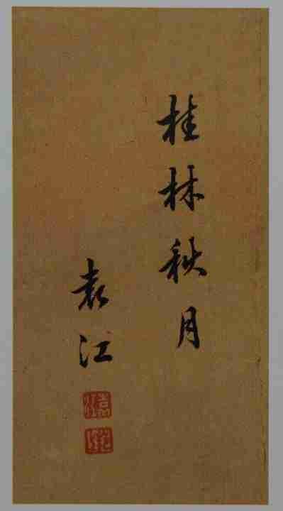 dipinto cina Yuan Jiang 3