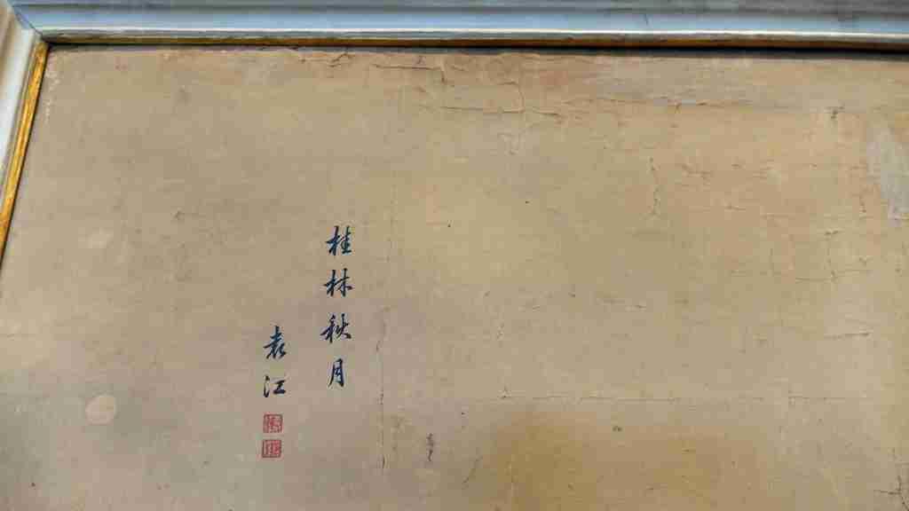 dipinto cina Yuan Jiang 7